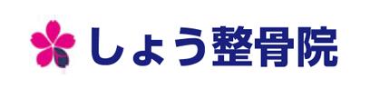 堺市北区のしょう整骨院のロゴ