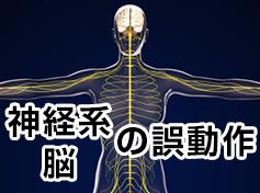 神経系統・脳の誤動作