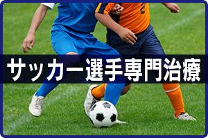 サッカー選手専門治療
